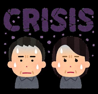 中年の危機